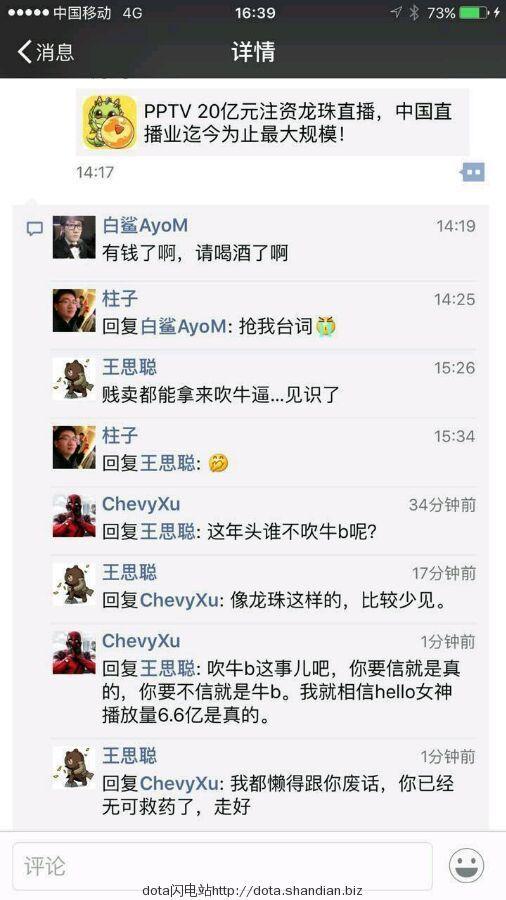 王思聪嘲讽龙珠tv