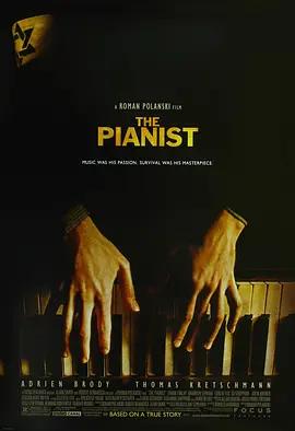 鋼琴家海報劇照