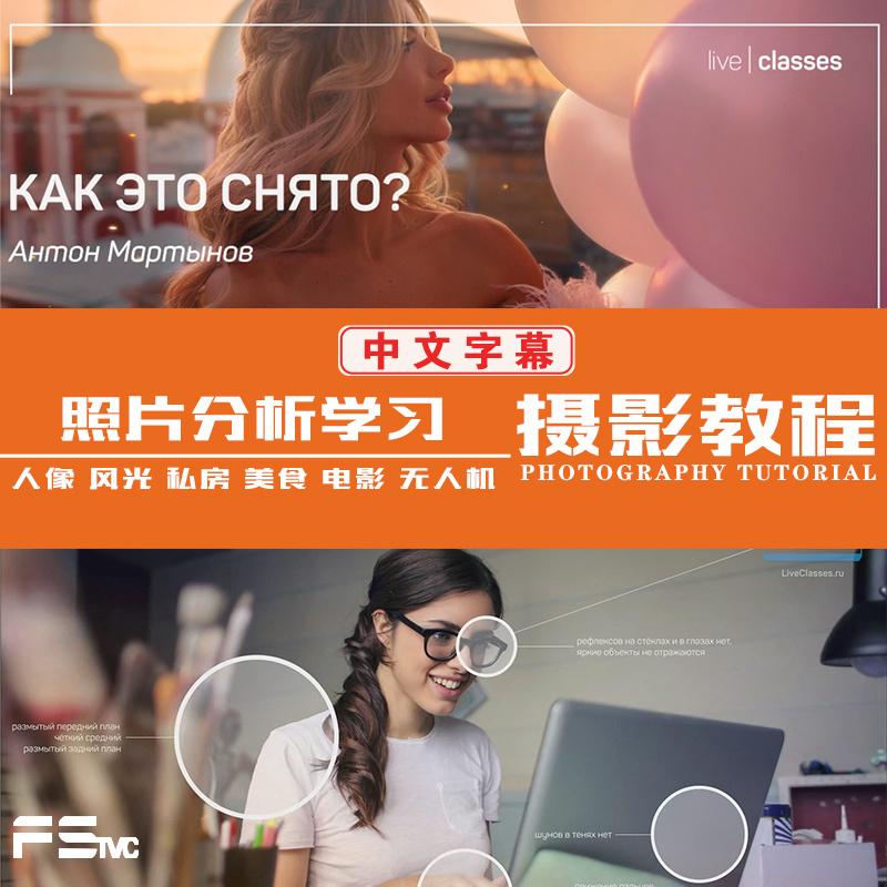 [摄影入门教程] Anton Martynov-学习分析别人照片从而了解学习别人的摄影技术-中文字幕