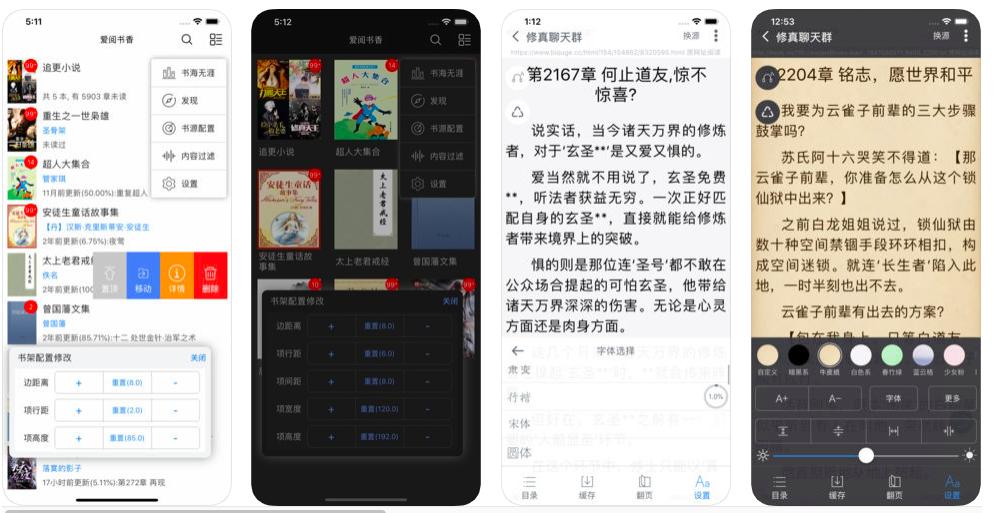 爱阅书香ios小说app