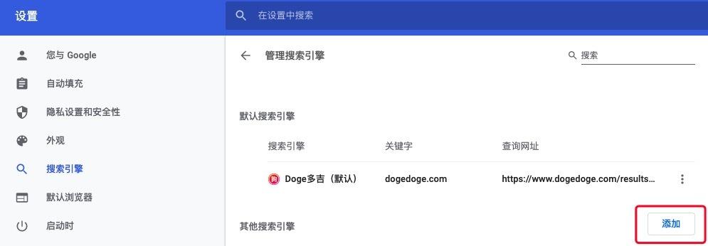 谷歌浏览器设置搜索引擎