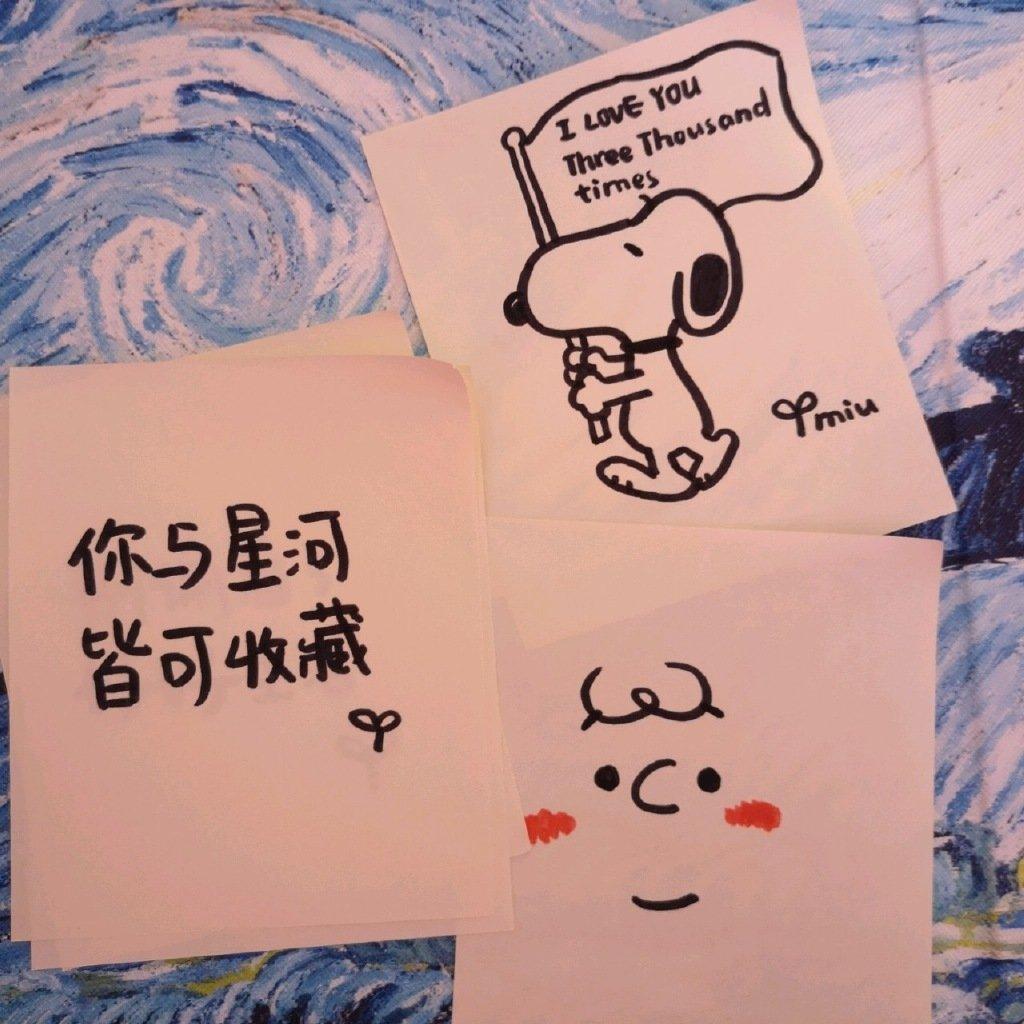 温暖的手写文字图片:保持热爱,奔赴山海