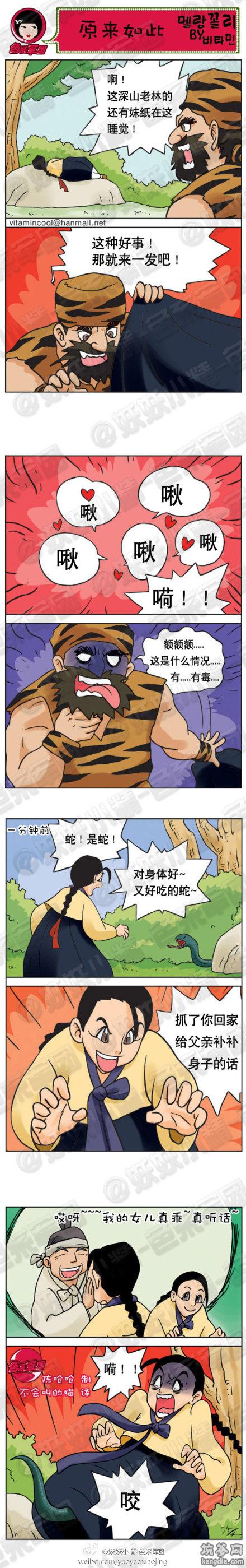 色系军团邪恶漫画:性急的猎人