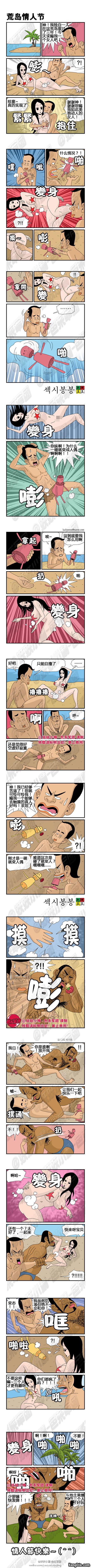 无翼鸟邪恶漫画:寂寞无人岛