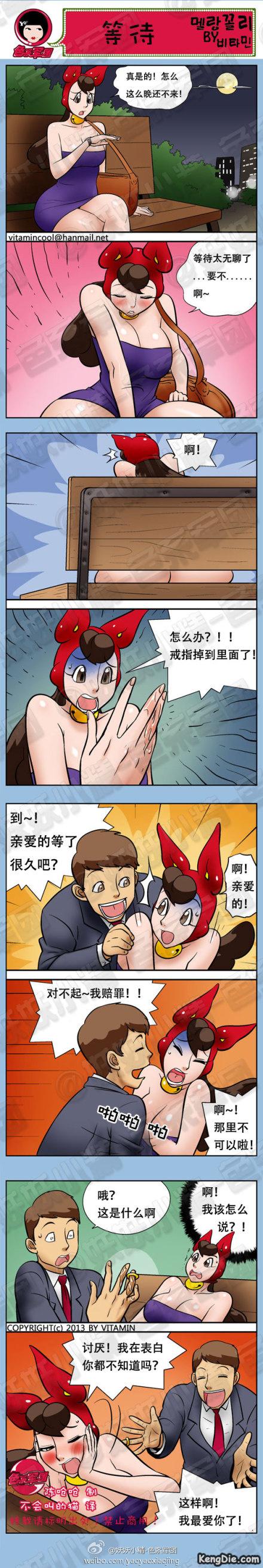 色系军团邪恶漫画:机智的男朋友