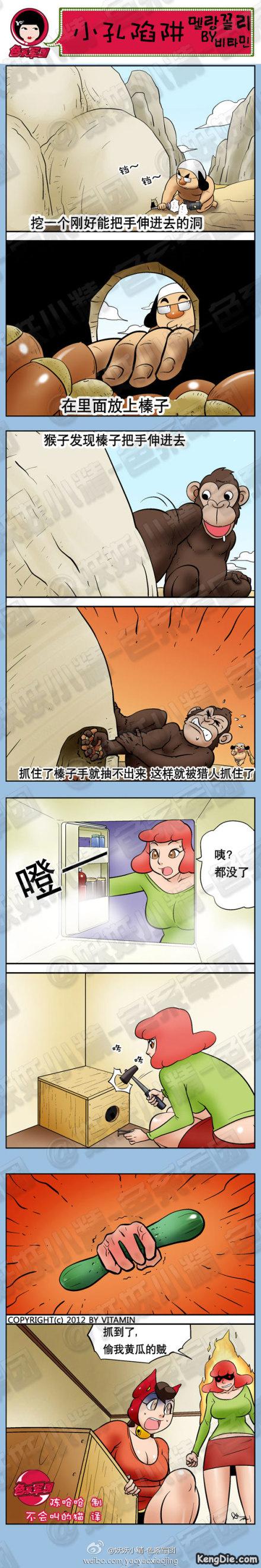 色系军团邪恶漫画:智擒小偷