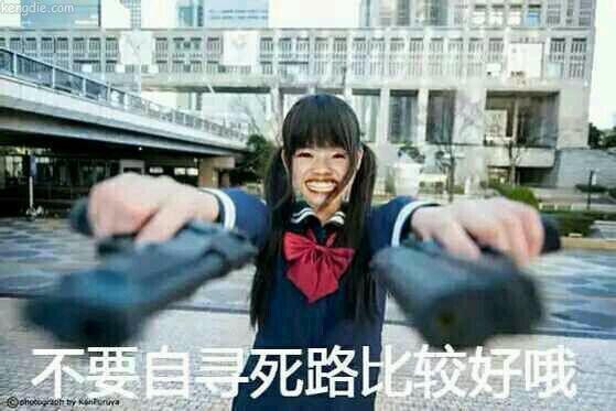 金馆长表情图片:妹子拿着两把枪,不要自寻死路比较好
