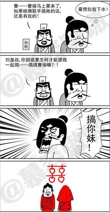 刘皇叔你太有才了~