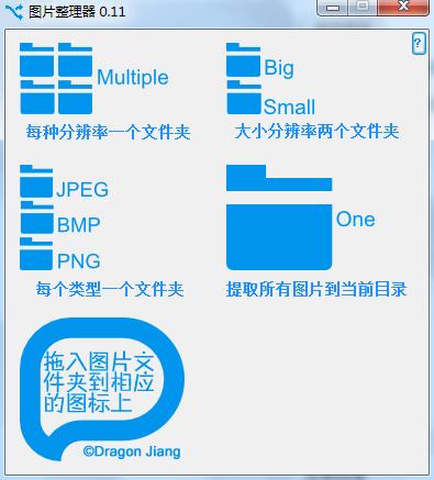 软件分享  好用的筛图工具