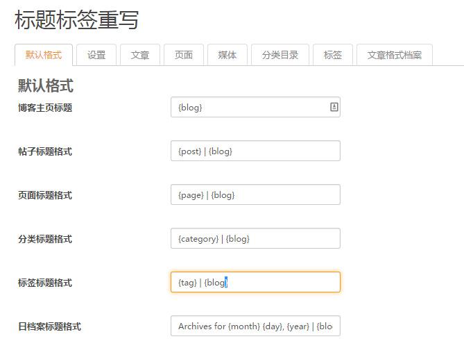 Wp插件  seo-ultimate汉化版语言包