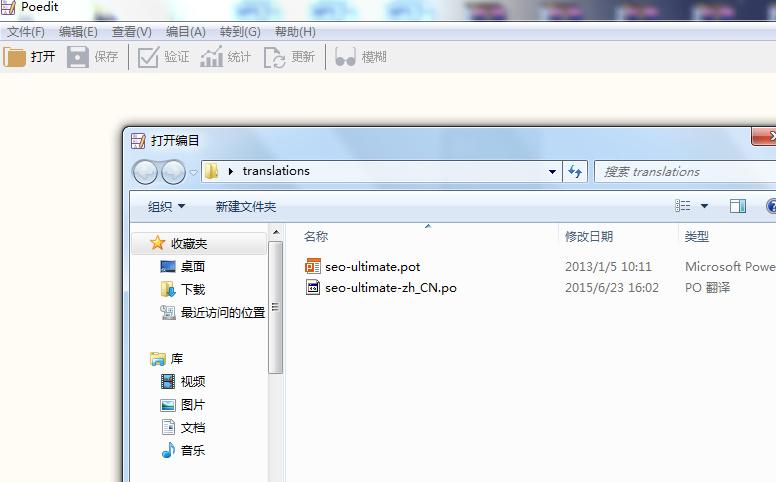 软件技巧  mo文件转换为po文件-po转mo
