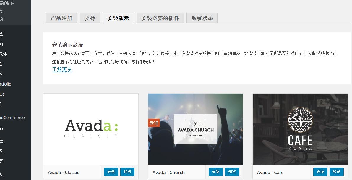 WP主题 汉化  【wp汉化主题】Avada_v3.8.7汉化版环境记录