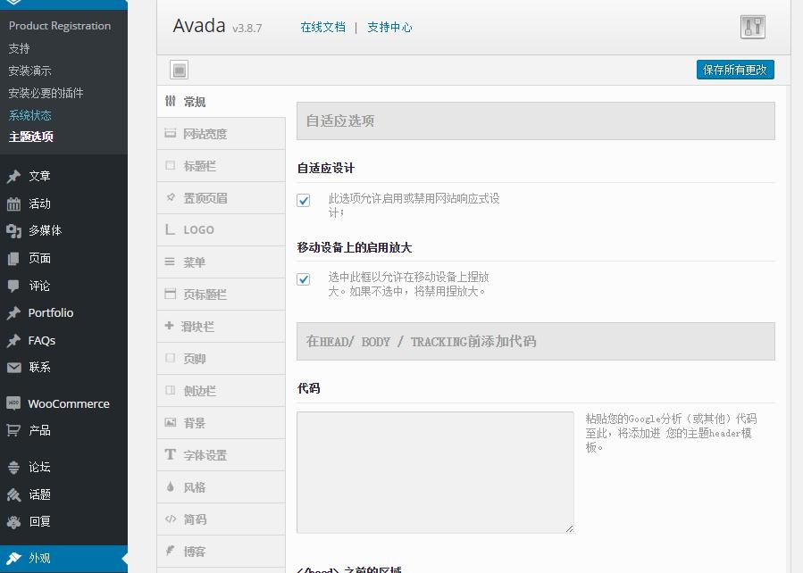 WP主题  【wp汉化主题】Avada_v3.8.7汉化版环境记录