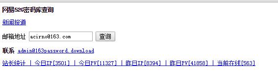 在线查询网易邮箱52gb密码库