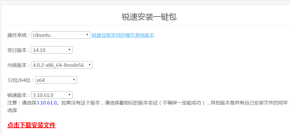 vps主机 代码·功能  91yun锐速破解版一键安装包