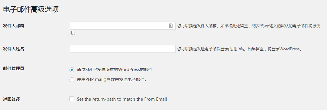 Wp插件  WP Mail SMTP汉化版