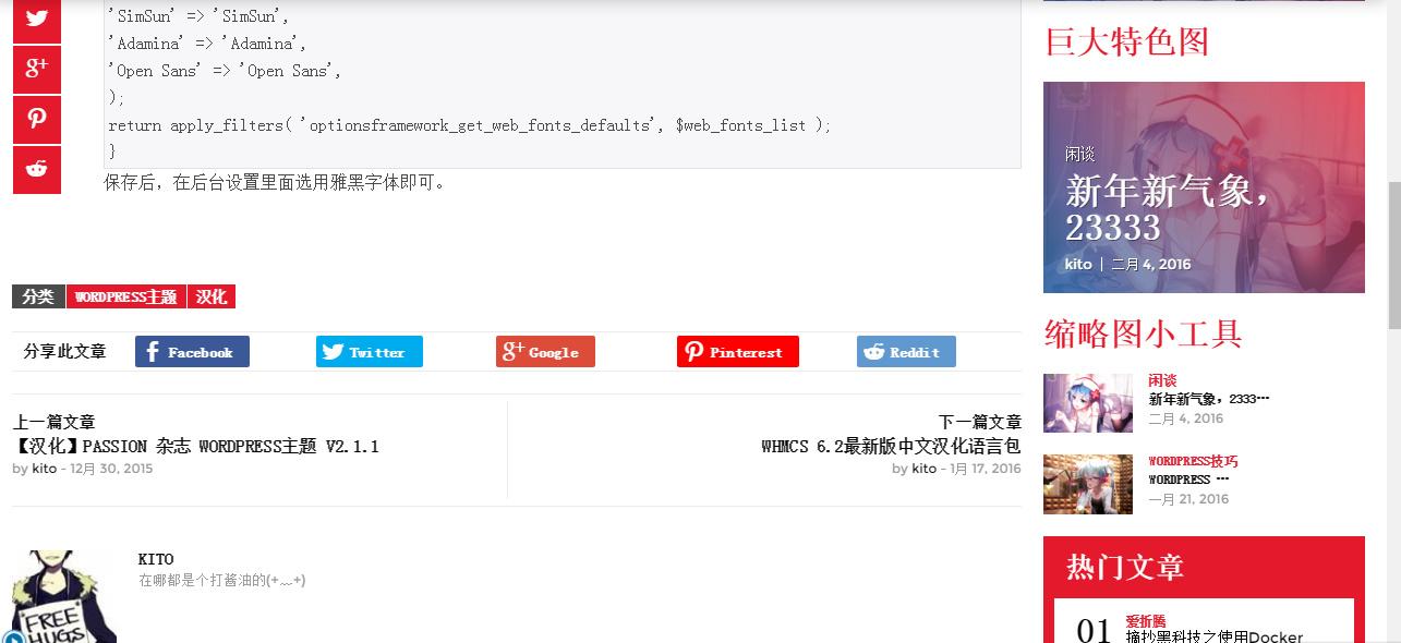WP主题 汉化  【汉化主题】漂亮好用的多功能杂志博客WordPress主题-Examiner