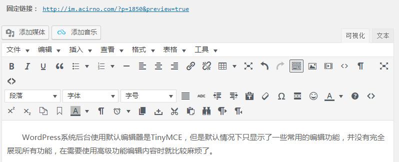 Wp插件 WordPress编辑器强化插件–TinyMCE Advanced