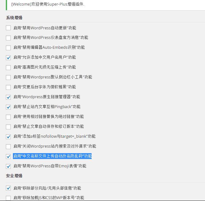WP技巧 Wp插件  防止图片名称显示乱码-WordPress中文图片自动重命名
