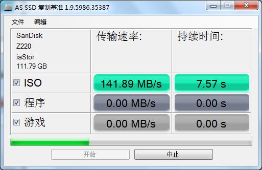 软件分享  固态硬盘基准测试工具(AS SSD Benchmark)1.9.5986.35387汉化版