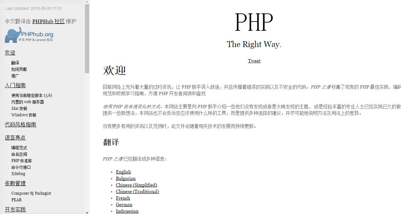 酷站  PHP之道- PHPHub社区维护的php学习教程