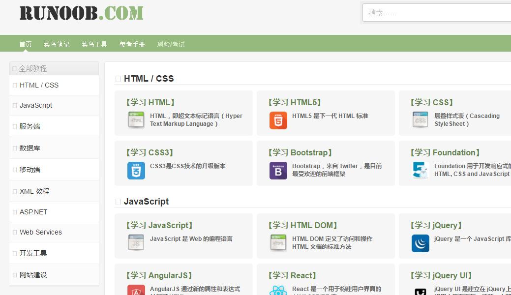 学习 酷站 菜鸟教程-学习各种基础编程知识的网站