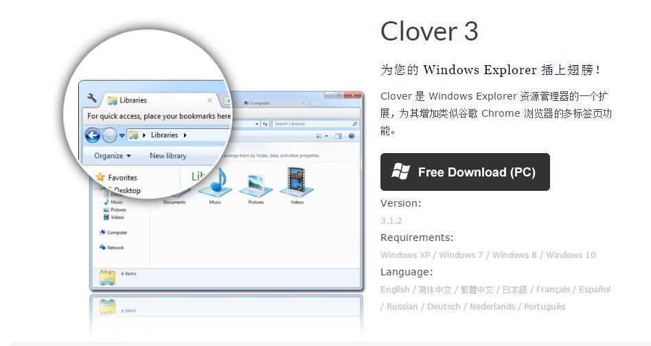 超好用的资源管理器多标签页插件-Clover
