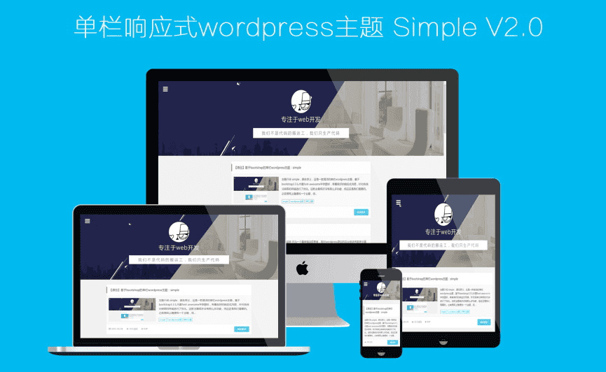 WP主题  单栏响应式wordpress博客主题Simple V2.0