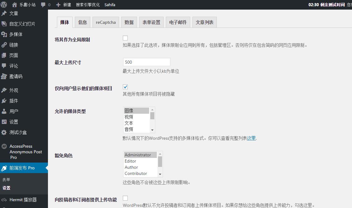 Wp插件  wordpress测试沙盒-Test Drive Sandbox 中文汉化版