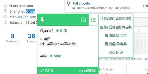 扩展推荐  [Chrome扩展]划词翻译-让浏览任意语言的网站变得无比轻松