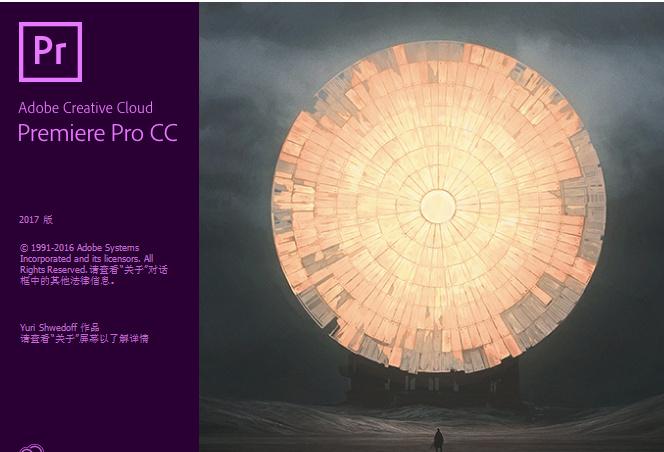 图形图像  赢政天下Adobe CC 2017大师版v7.0#1 2016.11.5更新