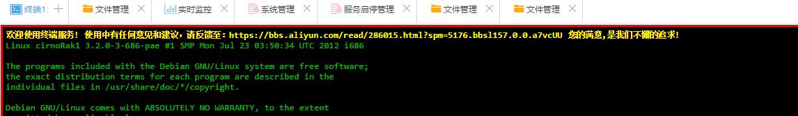 vps主机 代码·功能  使用阿里云DMS数据管理功能管理自己的VPS