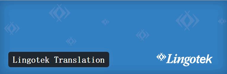 Wp插件  wordpress7款多语言内容翻译插件