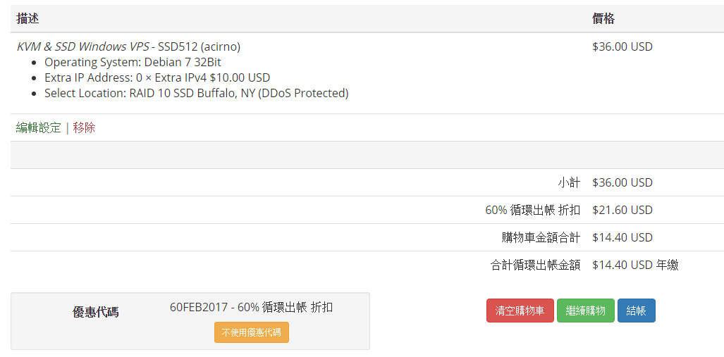 vps主机  VirmachVPS特价便宜DDoS保护VPS促销SSD512 KVM1.6美元/月
