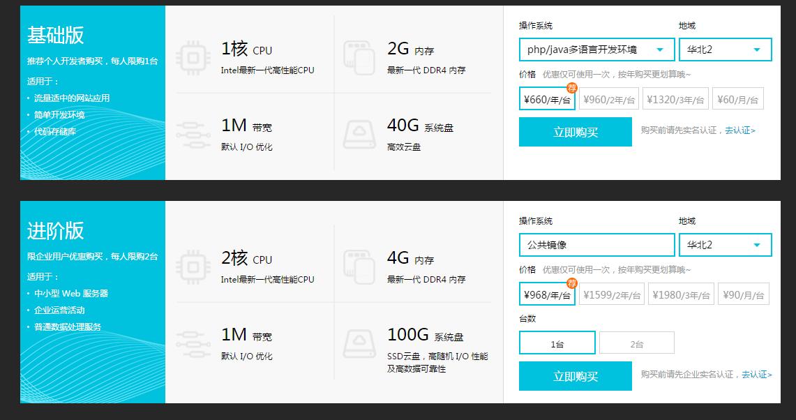 vps主机  阿里云全民云计算vps大优惠,最低1核1G1M仅330块钱一年