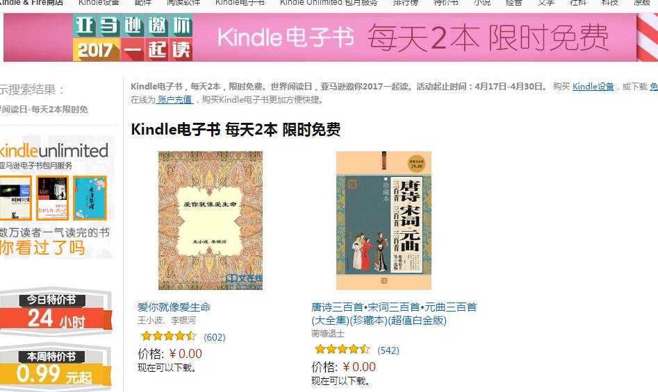 分享发现  世界阅读日 Kindle 电子书限免,每天2本免费电子书至30号