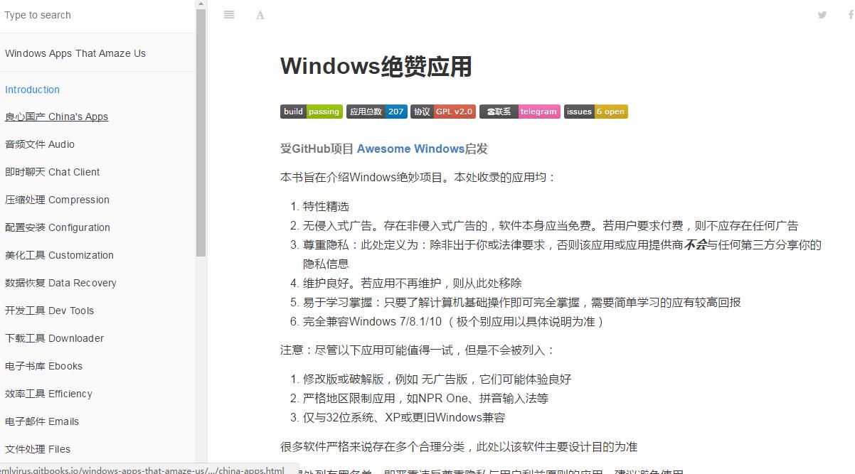 Windows绝赞应用-一站发现好软件