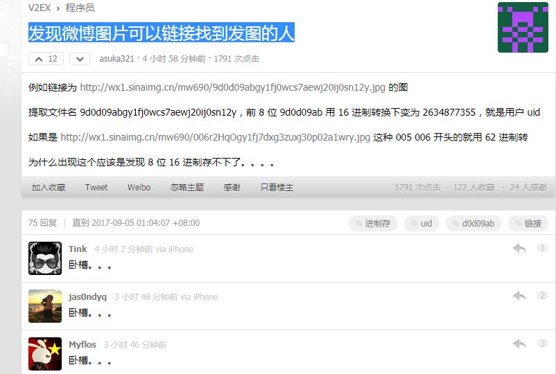 分享发现  发现微博图片可以链接找到发图的人。。。