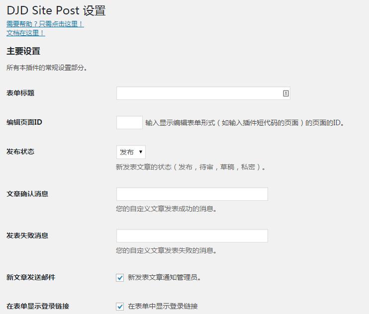 Wp插件  免费WordPress前端投稿插件:DJD-Site-Post