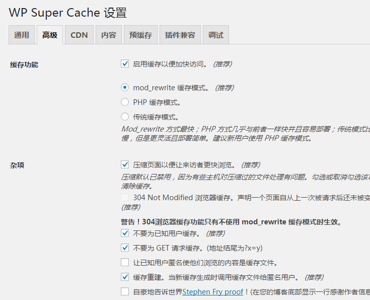 Wp插件  我的WP Super Cache设置