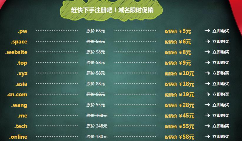 免费域名  美橙互联送免费注册ren/top/pw/xyz/space/website域名-企业用户还送免费400电话
