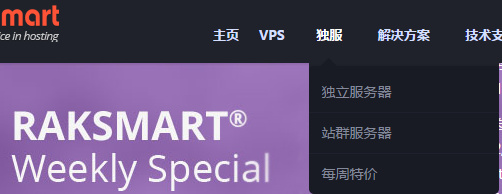 vps主机  raksmart送3个月免费vps(RAKsmart新活动送60元现金红包+优惠码可买3个月)