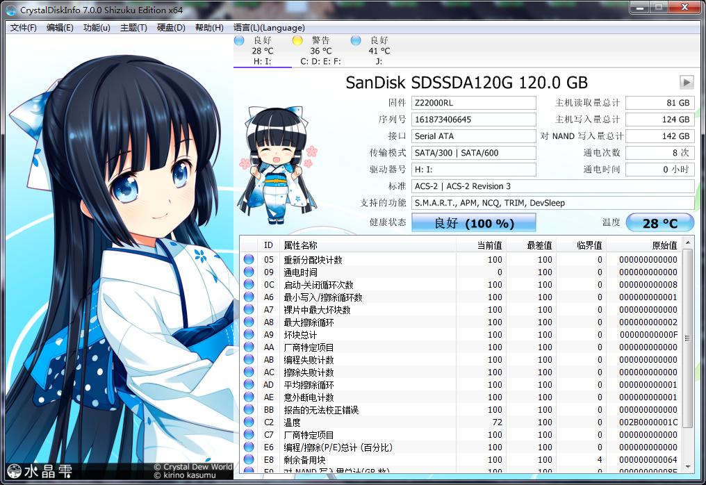 硬盘检测工具(CrystalDiskInfo)V7.0.0官方中文版
