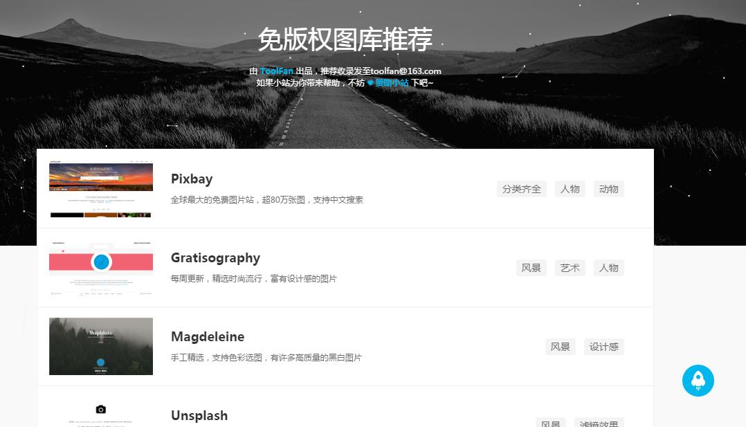 酷站  免版权图库收集站