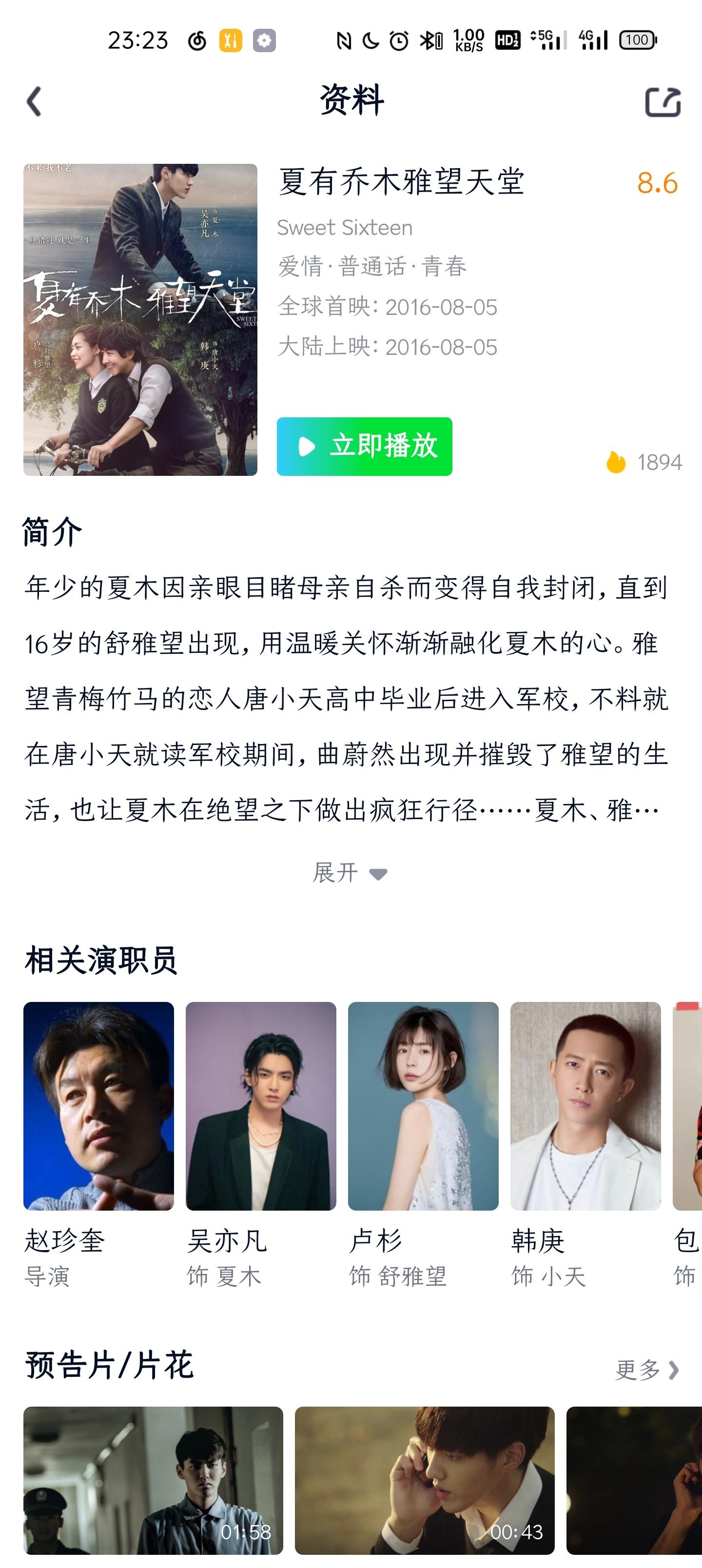影视资讯吴亦凡主演的电影『夏有乔木』在爱...
