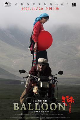 气球的海报