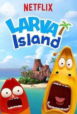 爆笑虫子之冒险岛大电影的海报