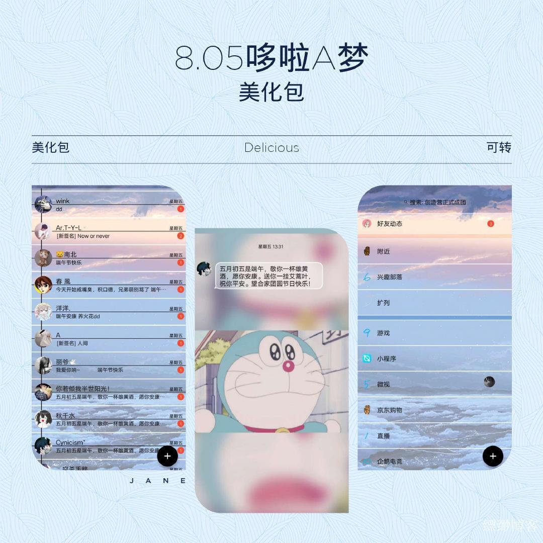 8.05哆啦A梦