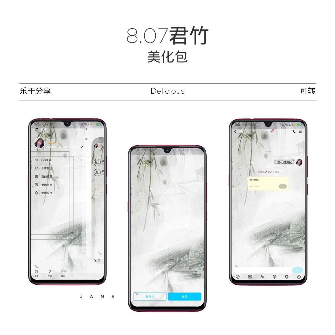 QQ807君竹