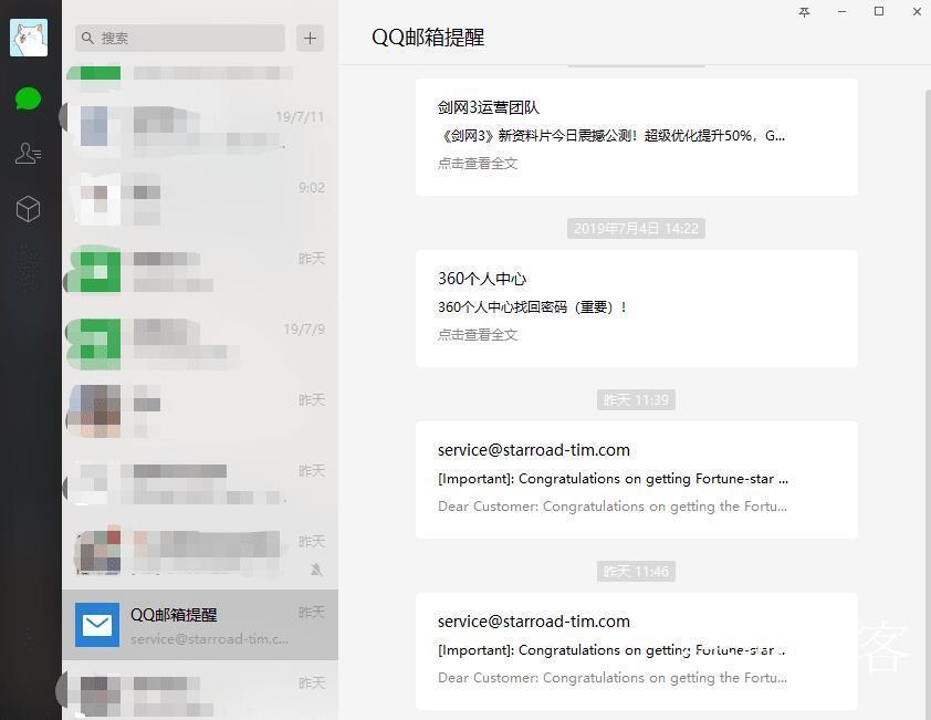 QQ被永久冻结后进入QQ邮箱的方法